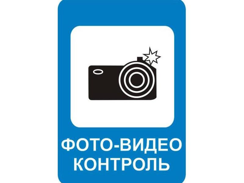 В ПДД появится новый дорожный знак, предупреждающий о камерах