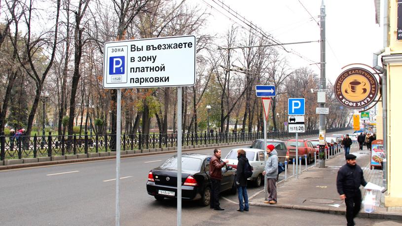 Мэр столицы: парковочные тарифы в Москве соответствуют мировой практике