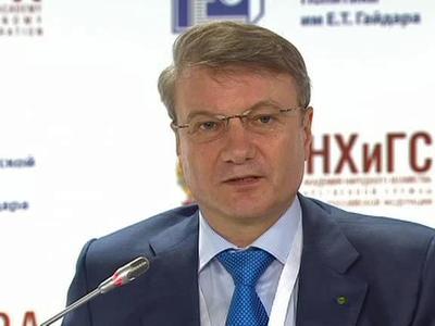 Герман Греф раскритиковал Европейский центробанк