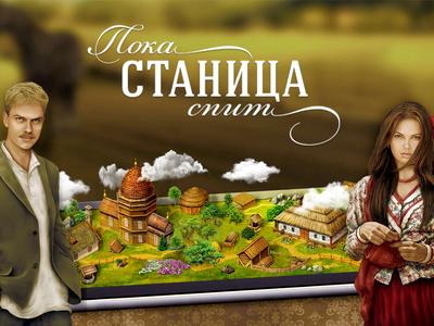 """""""Пока станица спит"""" стала первой на """"МедиаБренде"""""""