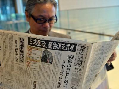 Nikkei купила Financial Times: но зачем?