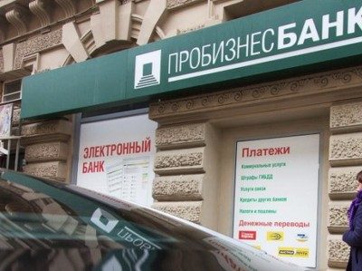 """Клиенты-компании """"Пробизнесбанка"""" обвинили ЦБ и АСВ"""