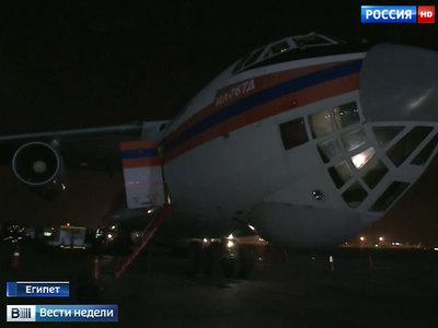 Первый борт МЧС России с останками погибших в авиакатастрофе в Египте вылетел в Петербург