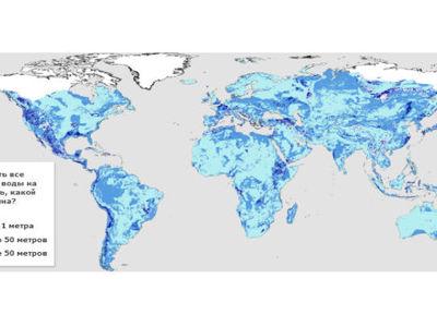 Грунтовых вод хватит, чтобы покрыть всю Землю слоем в 52 метра