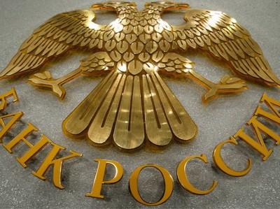 ЦБР отозвал лицензию у 2-х московских банков