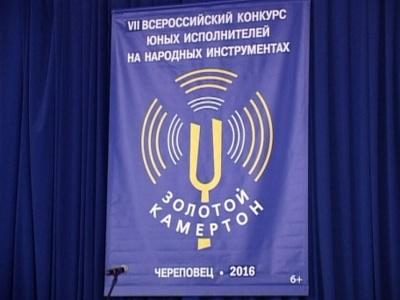 """Юные музыканты из 25 регионов поборются за """"Золотой камертон"""""""