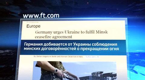 ЕС добивается от Киева соблюдения Минских договоренностей