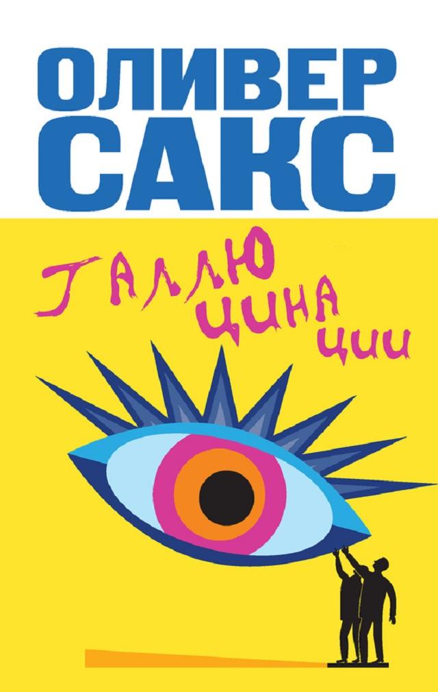 О. Сакс. Галлюцинации (Издательство АСТ).