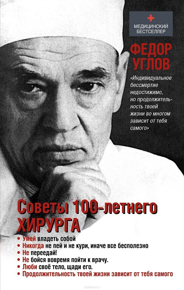 Ф. Углов. Советы столетнего хирурга (Издательство АСТ).