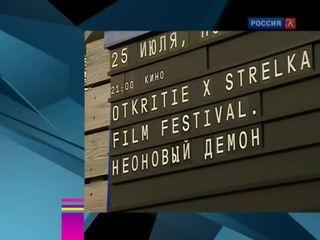 Новости культуры. Эфир от 26.07.2016 (19:30)