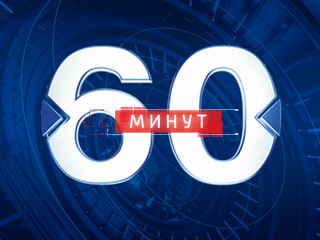 телеканал россия ртр