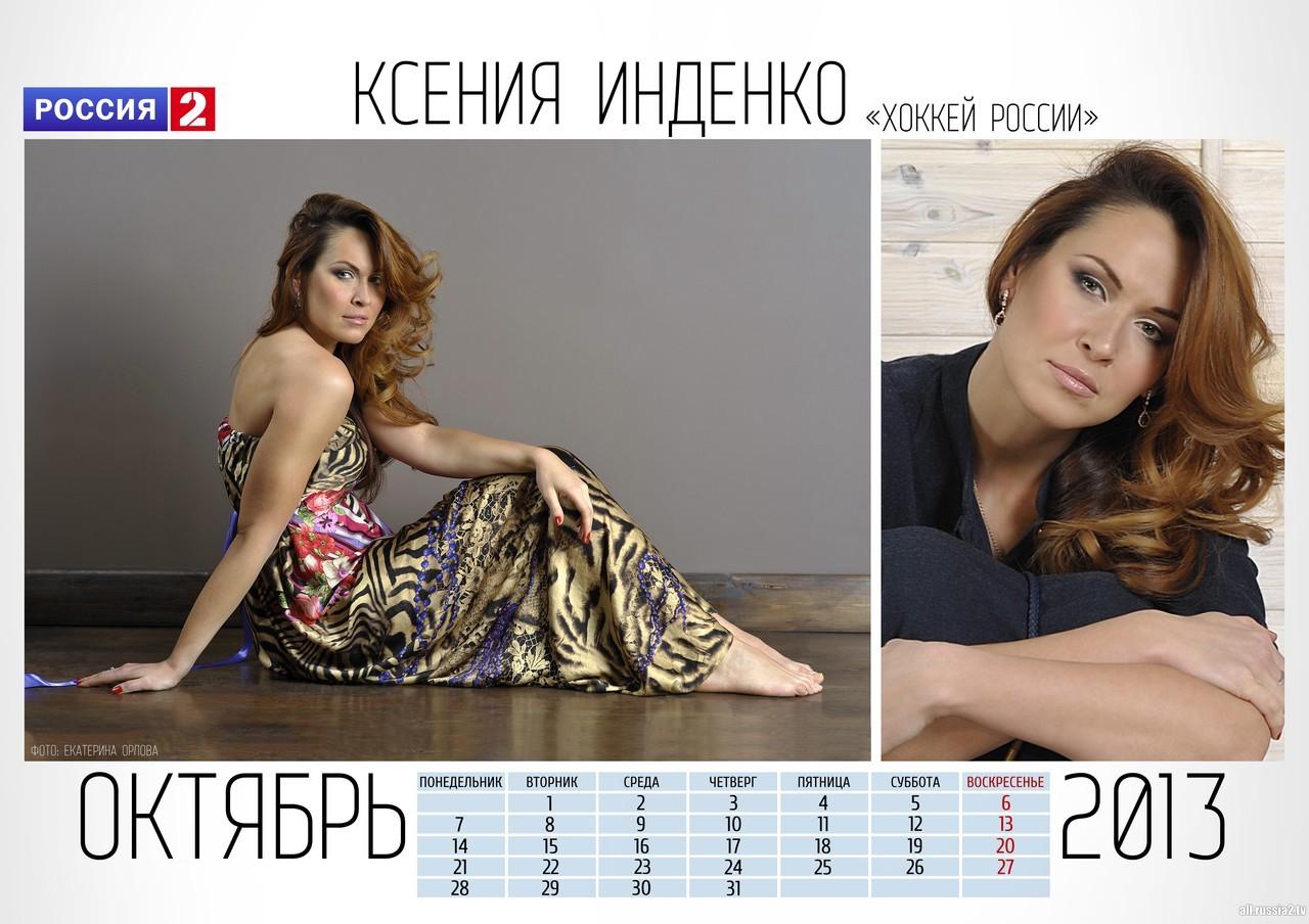 Сексуальные телеведущие российских каналов 24 фотография