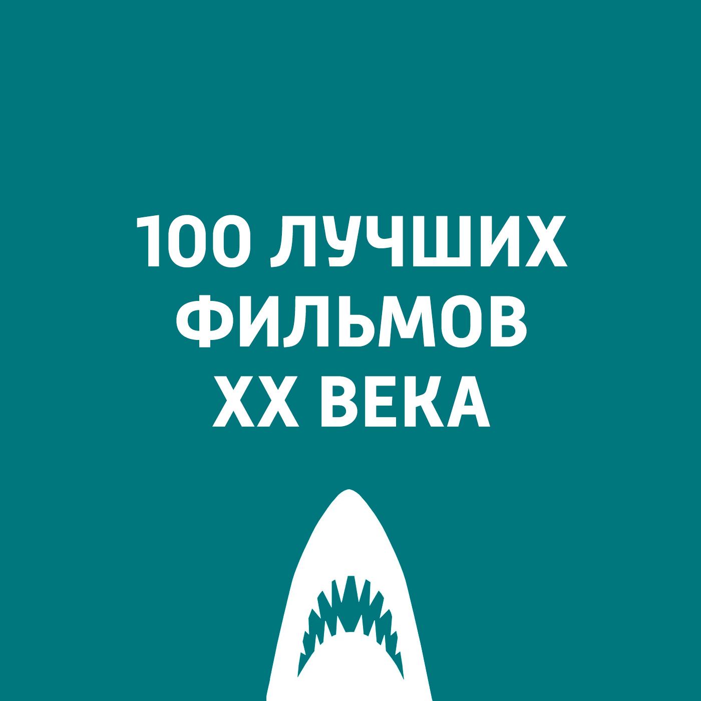 100 лучших фильмов ХХ века