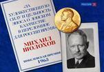 Предшественники Алексиевич – за что русские писатели получали Нобелевские премии