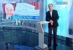 90 лет исполнилось Владимиру Шаинскому