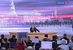 Президент России проводит сегодня ежегодную большую пресс-конференцию