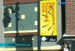 Кинофестиваль Sundance открылся в Америке