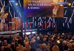 В Москве вручили Национальную премию в области кинематографии «Золотой орёл»