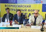 Всероссийский театральный форум начал работу в Сочи