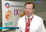 В Сочи дан официальный старт Всемирным хоровым играм