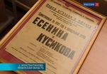 Музею-заповеднику Сергея Есенина передали уникальный архив