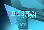 Новости культуры. Эфир от 25.10.2012 (10:00) Печать