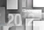 Календарь. 2 ноября 2012 года