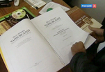 Начата работа над изданием полного собрания сочинений П.И. Чайковского