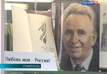 Состоялась презентация книг Виктора Бокова