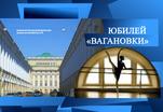 Стартовали торжества в честь юбилея Академии Русского балета