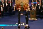 В Стокгольме прошла церемония вручения Нобелевских премий за 2012 год