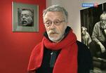 Выставка Юрия Роста под названием