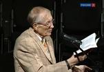 Евгений Евтушенко представил новый сборник лирических стихотворений