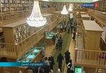 Российской национальной библиотеке - 199 лет