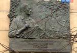 В Москве открыта мемориальная доска Аркадию Пластову