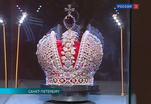 Реплика Императорской короны выставлена в Государственном Эрмитаже