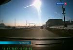Метеоритная атака на Урале