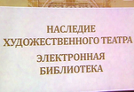 Новые интернет-территории МХТ