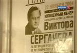 Ушел из жизни Виктор Сергачев