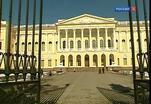 115 лет назад в Санкт-Петербурге открылся первый российский Государственный художественный музей