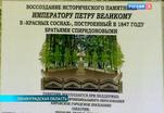 В Кировске будет открыт памятник первому российскому императору