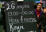 Минувшей ночью московские театры распахнули закрытые двери для всех желающих