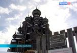 Комиссия ЮНЕСКО инспектирует реставрационные работы в Кижах