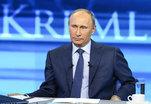 Владимир Путин провел сегодня традиционную