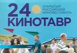 В Сочи открылся 24-й