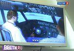 В Шереметьеве научат летать без страха