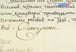 Уникальные документы российских императоров вернулись на Родину
