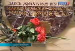 Мемориальная доска Марии Шимановской открыта в Петербурге