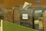 Россия потребовала возвращения 7 книг библиотеки Шнеерсона