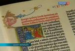 Российская национальная библиотека: история потерь